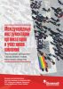 International Campaigners Toolkit Russian Cover